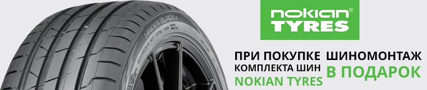 Бесплатный шиномонтаж при покупке комплекта шин Nokian