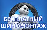 Бесплатный шиномонтаж при покупке шин Michelin